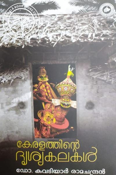 Cover Image of Book കേരളത്തിന്റെ ദൃശ്യകലകള്