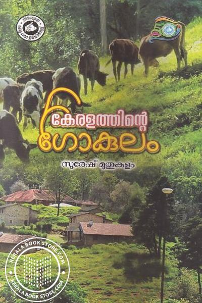 Cover Image of Book Keralathinte Gokulam