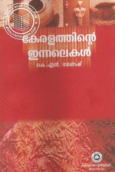 Cover Image of Book കേരളത്തിന്റെ ഇന്നലകള്