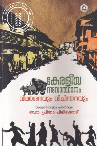 Cover Image of Book Keraleeya Navotdhanam Vimarsanavum Vichinthanavum