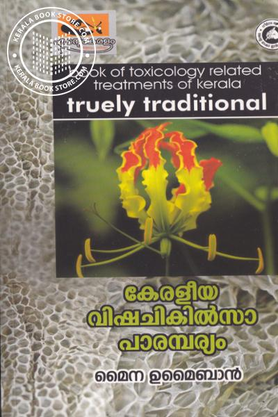 Cover Image of Book Keraleeya Vishachikitsa Paramparyam