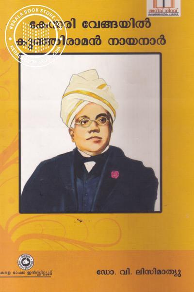Cover Image of Book കേസരി വേങ്ങയില് കുഞ്ഞിരാമന് നായനാര്