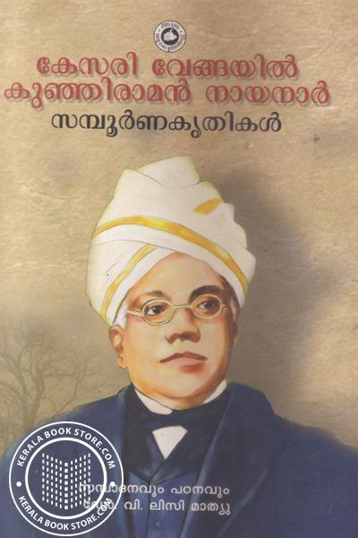 Cover Image of Book Kesari Vengayil Kunjiraman Nayanar Sampoorna Kruthikal