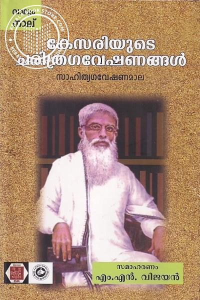 Cover Image of Book കേസരിയുടെ ചരിത്രഗവേഷണങ്ങള് ഭാഗം 4