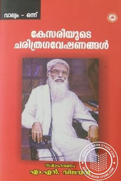 Cover Image of Book കേസരിയുടെ ചരിത്ര ഗവേഷണങ്ങള് ഭാഗം 1