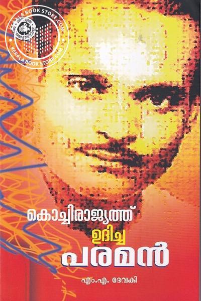 Cover Image of Book കൊച്ചിരാജ്യത്ത് ഉദിച്ച പരമന്