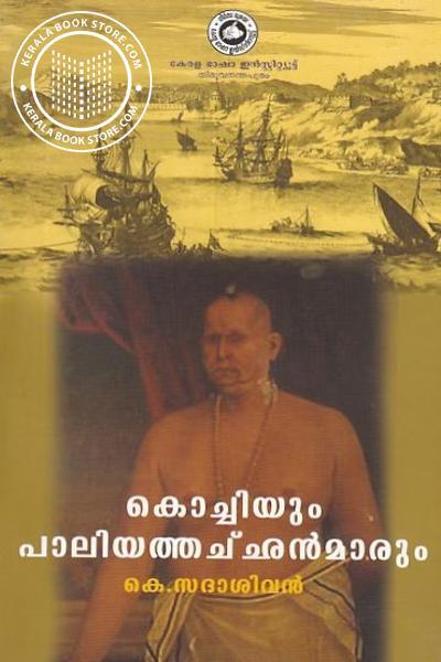 Cover Image of Book കൊച്ചിയും പാലിയത്തച്ഛന്മാരും