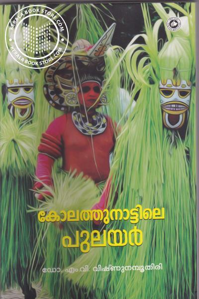Cover Image of Book കോലത്തുനാട്ടിലെ പുലയര് സംസ്കാരം ,കല, പാട്ട്