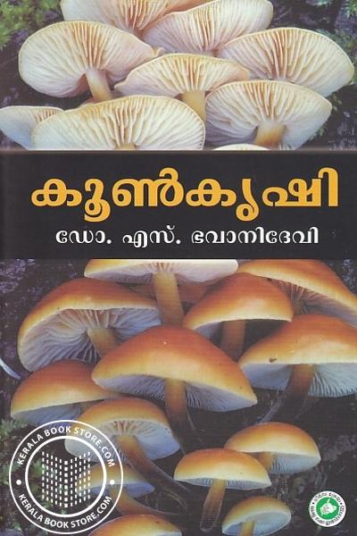 Cover Image of Book കൂണ്കൃഷി