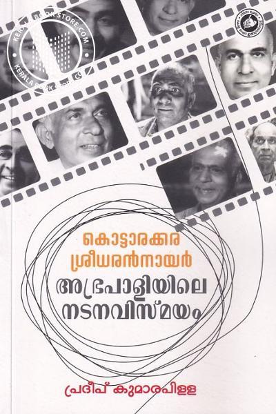 Cover Image of Book കൊട്ടാരക്കര ശ്രീധരന് നായര് അഭ്രപളിയിലെ നടനവിസ്മയം