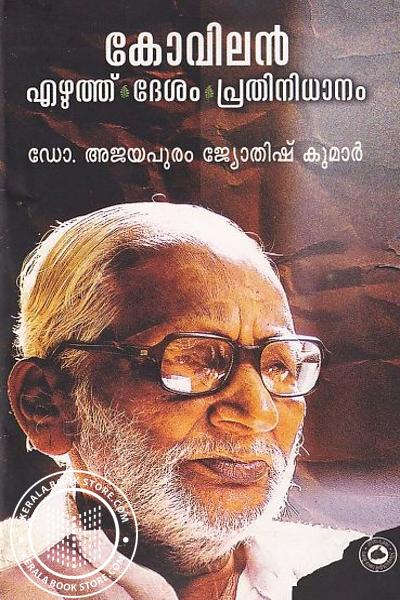 Cover Image of Book Kovilan Ezhuthu Desham Prathinidhanam