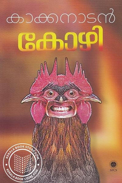 Cover Image of Book കോഴി