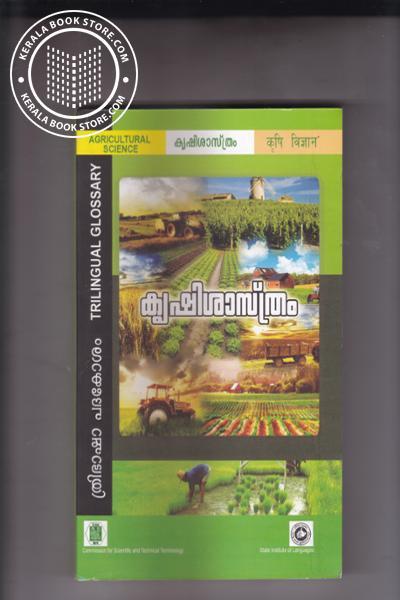 Cover Image of Book കൃഷിശാസ്ത്രം