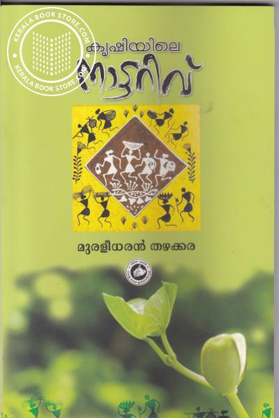 Cover Image of Book Krishiyile Nattarive