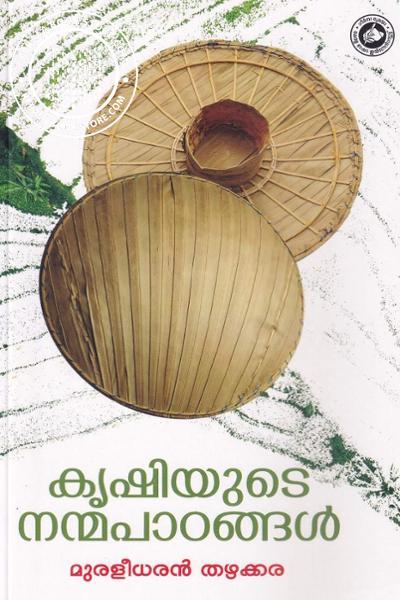 Cover Image of Book കൃഷിയുടെ നന്മപാഠങ്ങള്