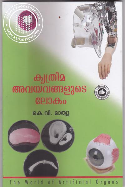 Cover Image of Book Krithrima Avayavangalude Lokam