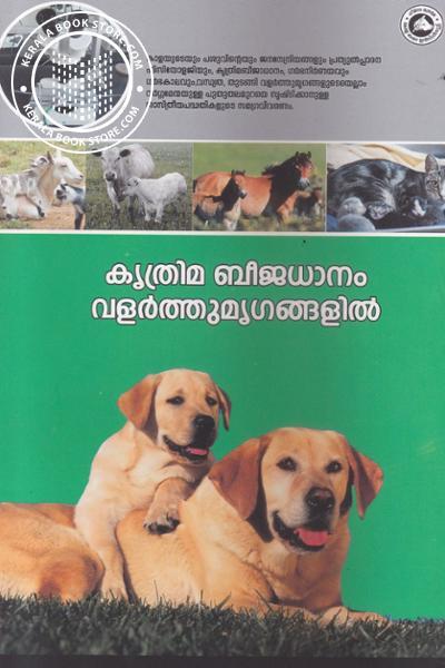 Cover Image of Book Krithrima Beejadhanam Valarthumrigagalil