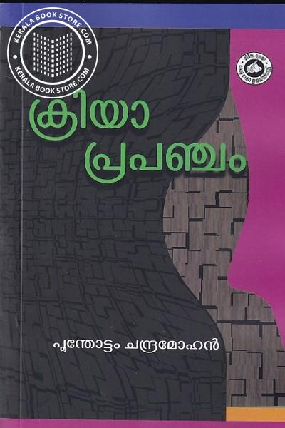 Image of Book ക്രിയാപ്രപഞ്ചം