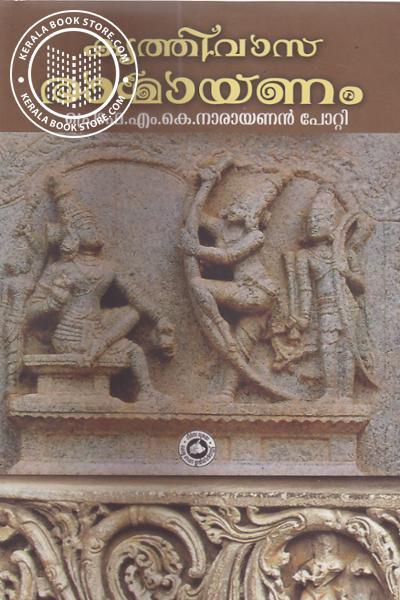 Cover Image of Book കൃത്തിവാസ് രാമായണം