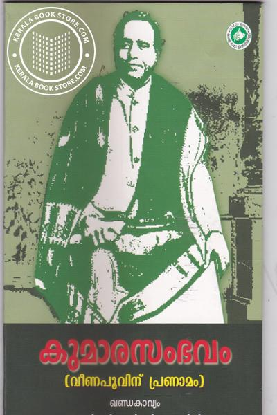 Cover Image of Book Kumarasambavam