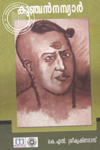 Cover Image of Book Kunchan Nambiar