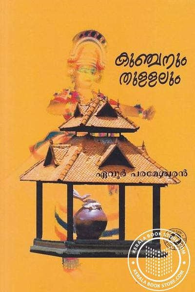 Cover Image of Book Kunchanum Thullalum