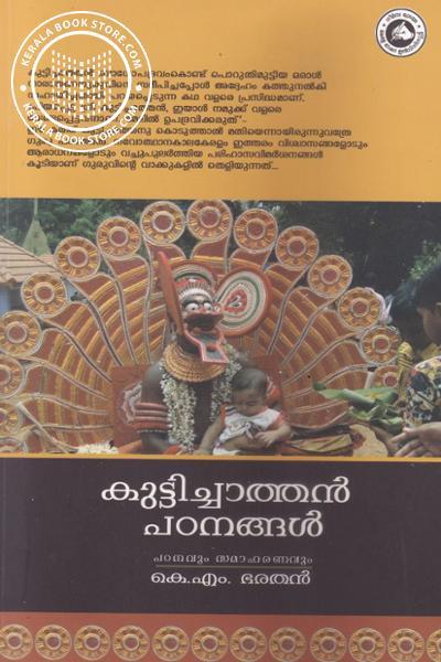 Cover Image of Book കുട്ടിച്ചാത്തന് പഠനങ്ങള്