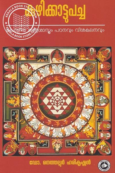 Cover Image of Book കുഴിക്കാട്ടു പച്ച കേരളീയ തന്ത്രശാസ്ത്രം പഠനം