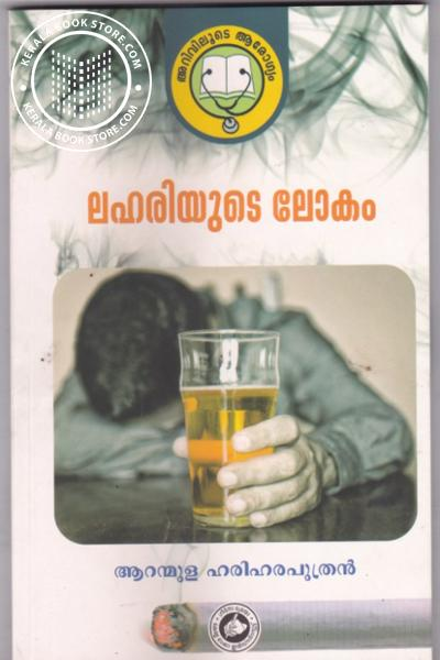 Cover Image of Book ലഹരിയുടെ ലോകം
