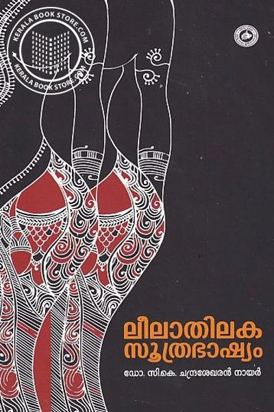 Cover Image of Book ലീലാതിലക സൂത്രഭാഷ്യം