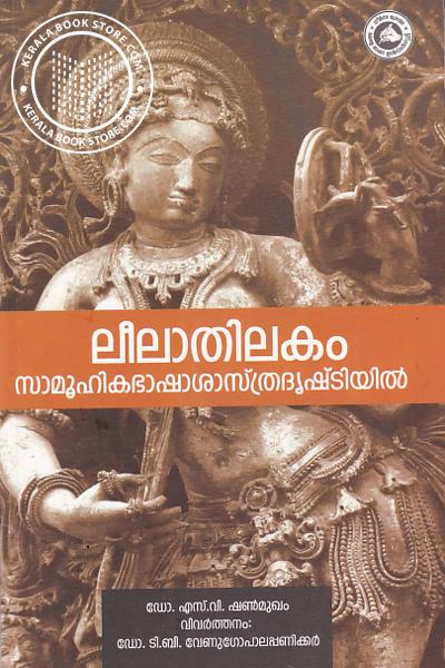 Cover Image of Book ലീലാതിലകം സാമൂഹിക ഭാഷാശാസ്ത്ര ദൃഷ്ടിയില്