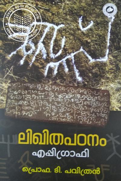 Image of Book ലിഖിതപഠനം എപ്പിഗ്രാഫി