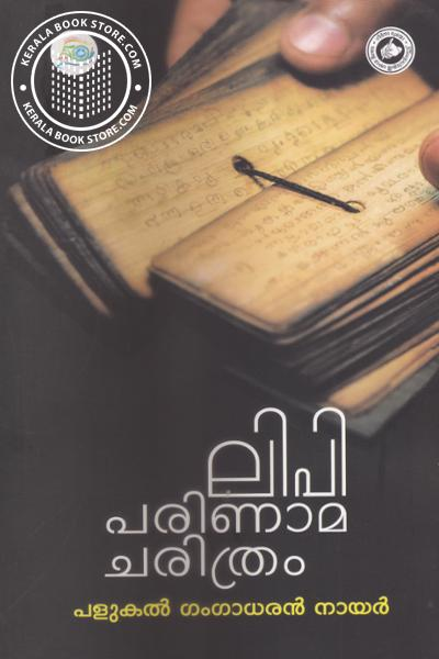 Cover Image of Book Lipi Parinama Charitran