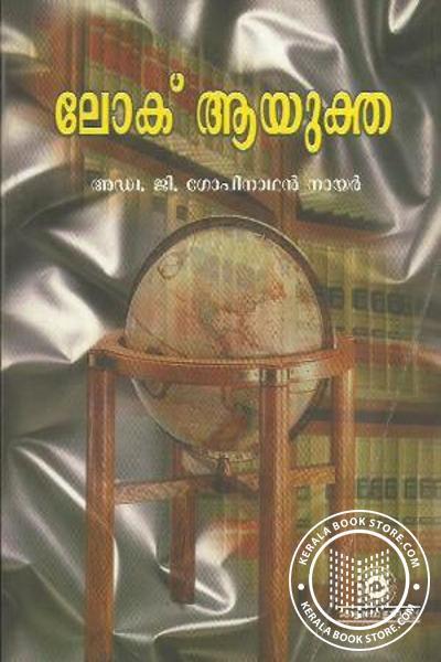 Cover Image of Book ലോക് ആയുക്ത