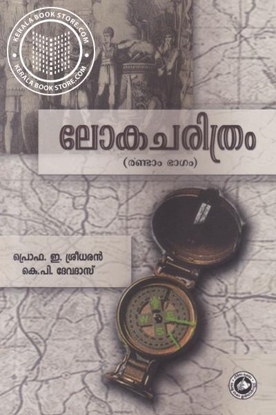 Cover Image of Book Lokhacharithram Part - 2