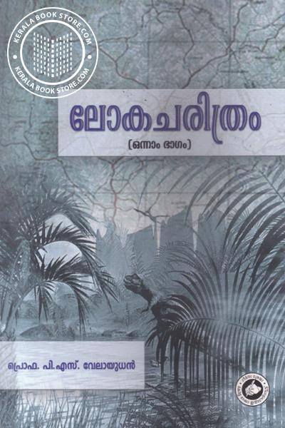 Image of Book Lokhacharithram - Part- 1