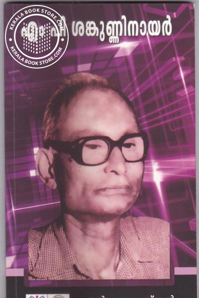 Cover Image of Book M P Sankunnu Nair