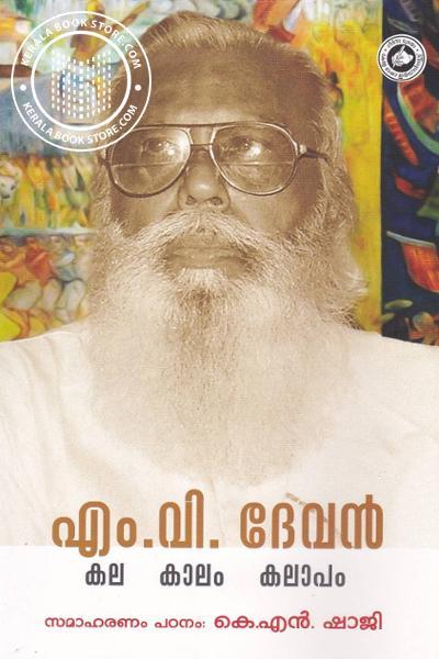 Cover Image of Book എം വി ദേവന് കല കാലം കലാപം