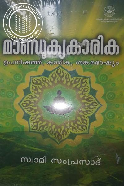 Cover Image of Book Maandukyakarika