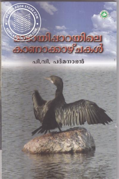 Cover Image of Book Madaiparayile Kanakazhchakal