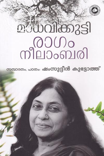 Cover Image of Book മാധവികുട്ടി രാഗം നീലാംബരി
