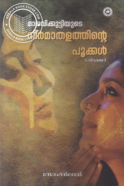 Cover Image of Book Madhavikuttyyude Neemathalathinte Pookkal