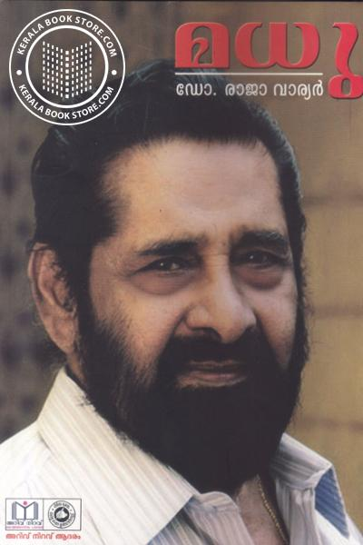 Cover Image of Book മധു