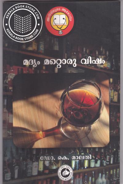 Image of Book Madhyam Mattoru Visham