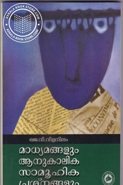 Cover Image of Book മാധ്യമങ്ങളും ആനുകാലിക സാമൂഹിക പ്രശ്നങ്ങളും