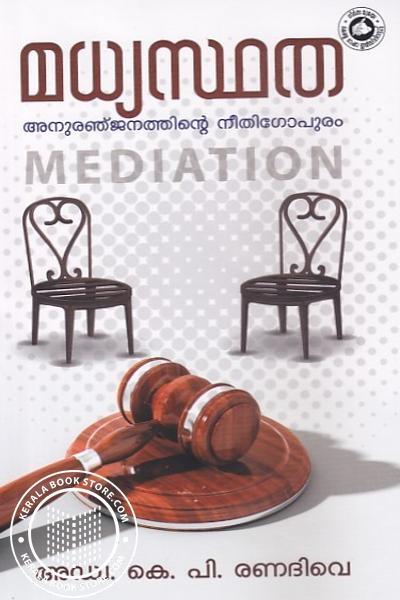 Cover Image of Book മധ്യസ്ഥത
