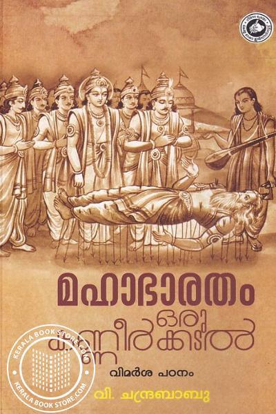 Cover Image of Book മഹാഭാരതം ഒരു കണ്ണീര്ക്കടല്