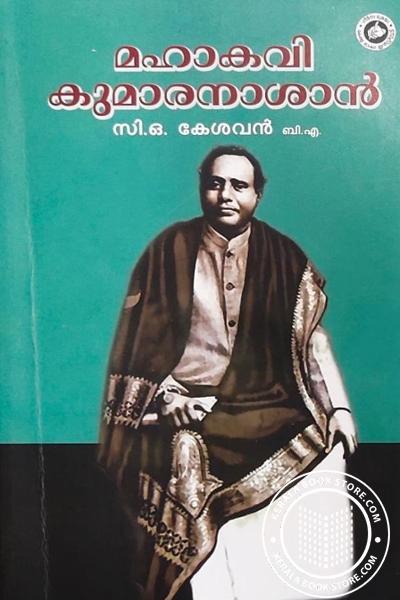 Cover Image of Book മഹാകവി കുമാരനാശാന്