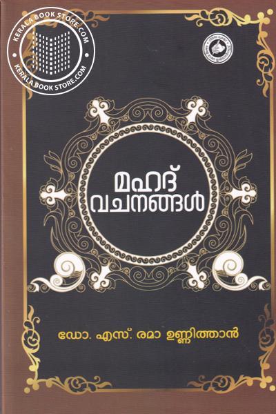 Cover Image of Book മഹദ് വചനങ്ങള്