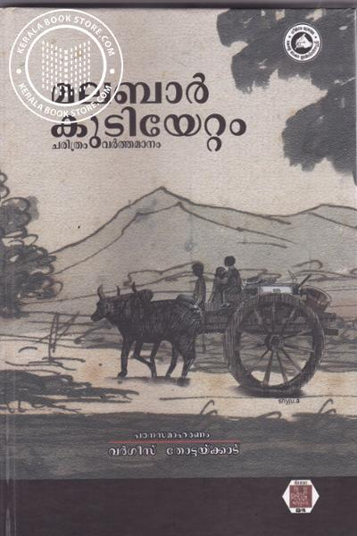 Cover Image of Book Malabar Kudiyettam